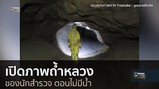 เปิดภาพถ้ำหลวงของนักสำรวจ ตอนไม่มีน้ำ | Springnews