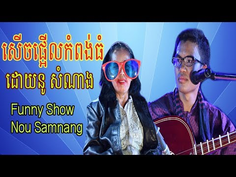 នូ សំណាង/Nou Samnang Playing Chapey at Kampong Thom for Yorn Young Album Launch