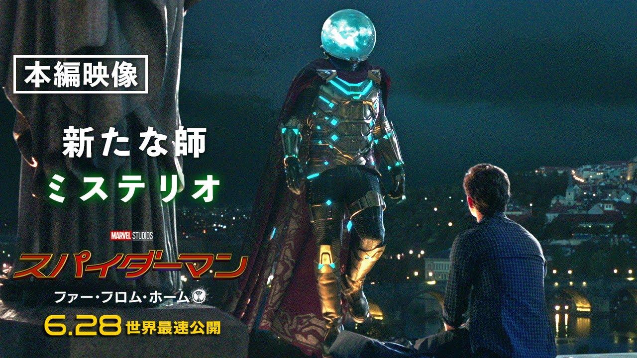 【本編映像】<新たな師 ミステリオ>編 映画『スパイダーマン:ファー・フロム・ホーム』6月28日(金)公開