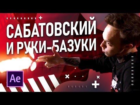 Сабатовский учит киноделов стрелять даже из пальцев | Туториал на плагин BANG в After Effects