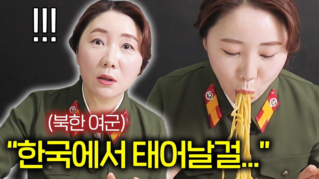 북한 여군이 한국에서 처음먹고 충격받은 음식들