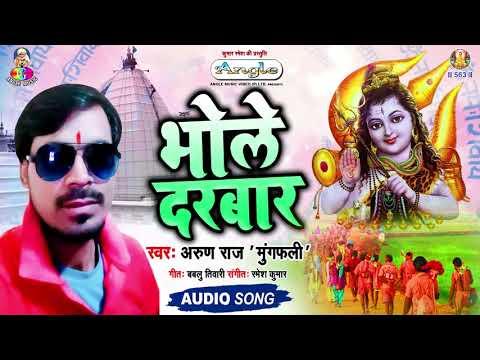 भोले-दरबार-||-bhojpuri-bolbam-song-2019-||-arun-raj-mungfali-||-bhole-darbar