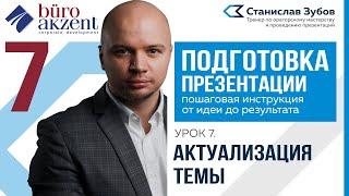 Подготовка презентации Станислав Зубов   Урок 7