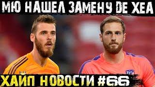 МЮ нашел замену Де Хеа! Месси побил рекорд Ла Лиги! Реал не может выкупить Азара!