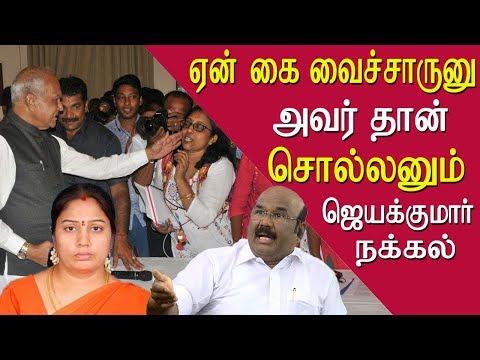 governor touching women journalist jayakumar reaction tamil news live, tamil live news, tamil redpix
