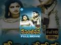 Nenante Nene Full Movie | Krishna, Krishnam Raju, Kanchana | V Ramachandra Rao | S P Kodandapani