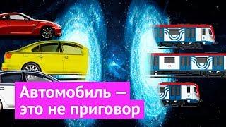Как грамотно пользоваться личным автомобилем в городе