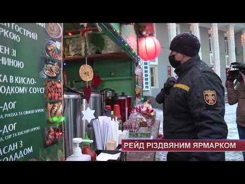 TV7plus Телеканал Хмельницького. Україна: ТВ7+. У Хмельницькому рятувальники рейдували різдвяний ярмарок. Безпека – понад усе!