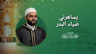 يساهرني ضياء البدر | الشيخ محمود الحمود | مجلس مسجد لالا باشا