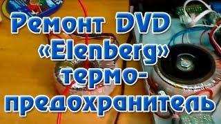 Ремонт DVD Elenberg(Ремонт DVD Elenberg. В домашнем кинотеатре DVD Elenberg в блоке питания применяется линейный тороидальный трансформа..., 2013-10-08T14:00:03.000Z)