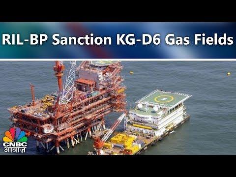 RIL-BP Sanction KG-D6 Gas Fields | CNBC Awaaz