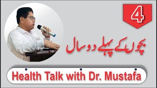 Child First two Years (Health Talk with Dr. Mustafa)