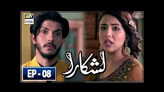 Lashkara Episode 8 - 3rd June  2018 - ARY Digital Drama