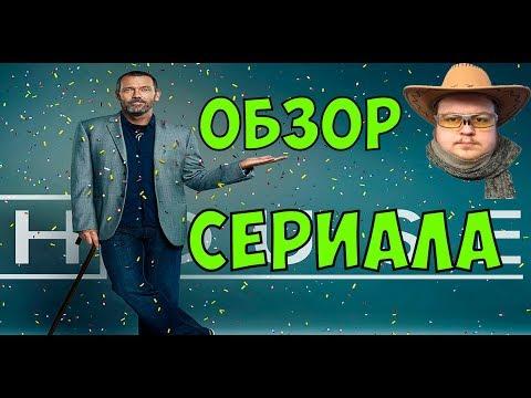 """Обзор на сериал """"Доктор Хаус"""" (House, M.D.)"""