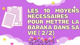 Les 10 moyens nécessaires pour mettre la BARAKA dans sa vie [SUITE ET FIN] #baraka #financeislamique