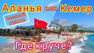 Алания или Кемер Какой курорт ЛУЧШЕ Где отдыхать в Турции осенью