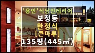 용인 식당인테리어 보정동 한정식 '큰마루'…