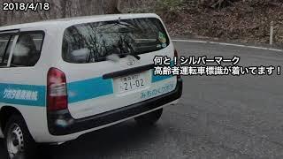 暴走DQN 危険運転の「みちのくクボタ」(クボタ農業機械)の社用車にあおられた!