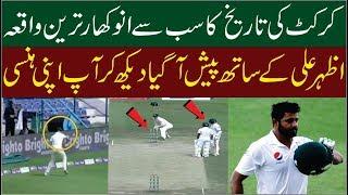 Azhar Ali Funny Run Out Vs Australia - Pakistan Vs Australia 2nd Test Day 3 Highlights