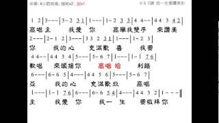 我一生要讚美你 詞曲: 游智婷 Sandy Yu 簡譜 中文字幕 人聲演唱 示範教唱版 演唱者: 寇佳踪 John Kou