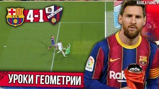 Шикарные голы Месси и Гризманна Нелепый пенальти Барселона Уэска 4 1 обзор матча