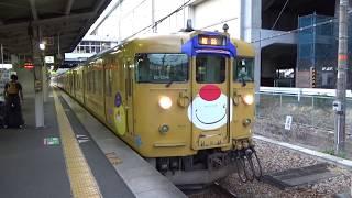 吉備之国くまなく旅し隊ラッピング列車「ふるさとおこし8号」相生駅を発車 thumbnail