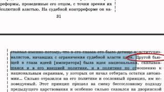 Подготовка к ЕГЭ по истории России. Решаем часть С.