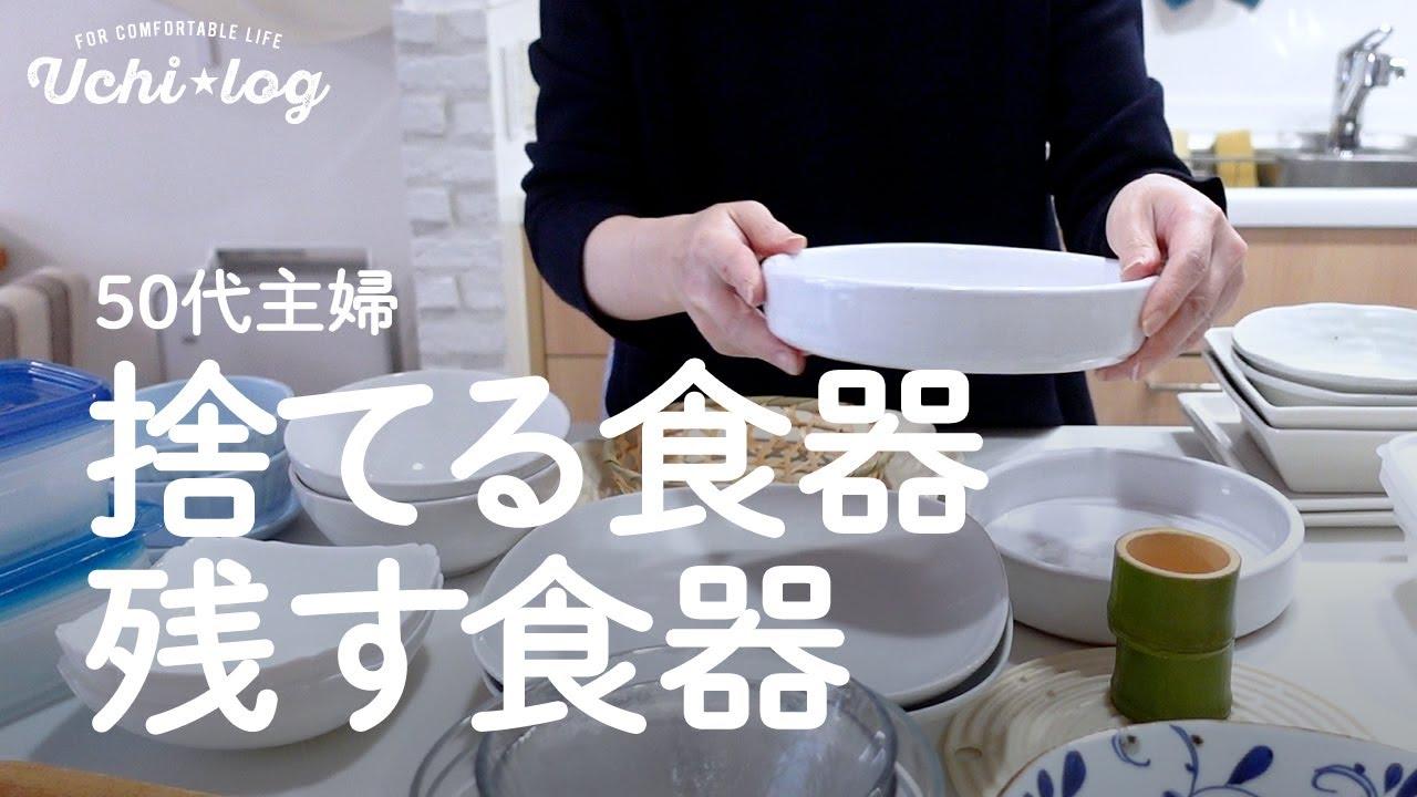 [収納]食器を捨てる。50代主婦の食器棚はこんな感じです/捨て活/愛用品紹介