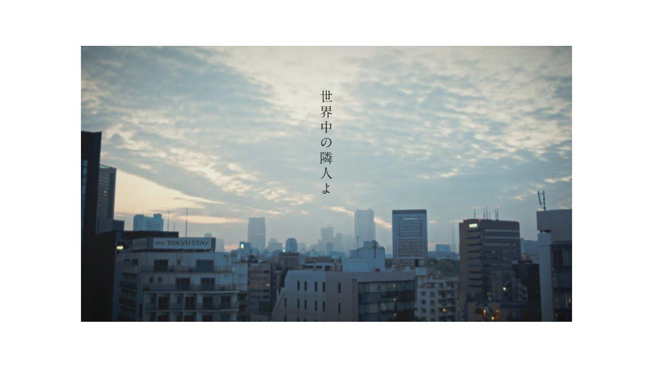 乃木坂46 『世界中の隣人よ』