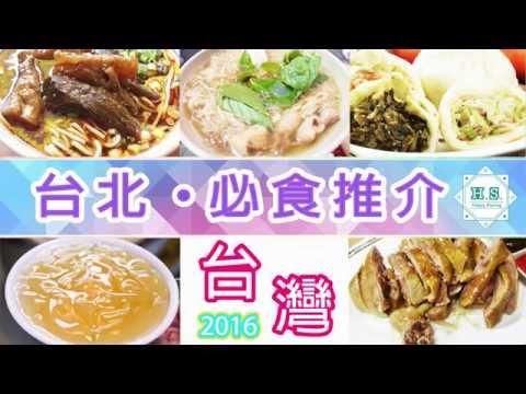 H.S. - Travel 臺灣 - 臺北必食推介(餐廳 . 小食 . 夜市)2016 - YouTube