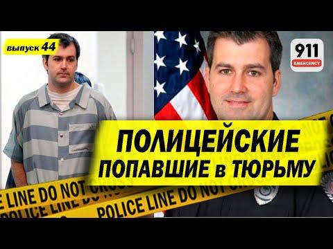 Полицейские попавшие в тюрьму   Применение оружия полицией США   44/2020-О