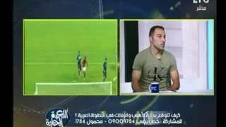 تعليق غير متوقع من الكابتن احمد عبد الرؤوف عن اداء ايناسيو في ادارة الزمالك