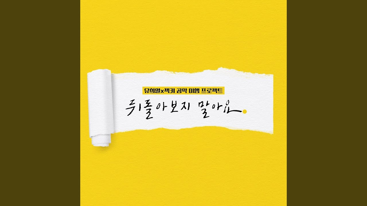 เพลงเกาหลีใหม่ล่าสุด อัพเดท 8/2/2021 | เพลงใหม่ เพลงใหม่ล่าสุด