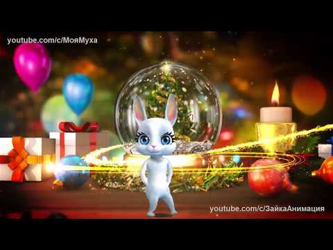 ZOOBE зайка Прикольное Поздравление с Новым Годом ! - Видео на ютубе