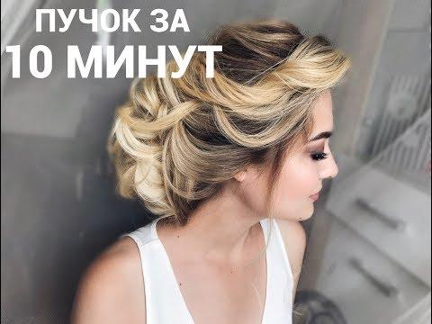 Легкая вечерняя прическа на средние волосы своими руками