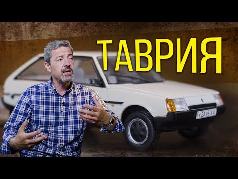 ЗАЗ 1102 ТАВРИЯ – МОДЕЛЬ ИЗ МЕТАЛЛА | Коллекционные Советские автомобили серии Hachette