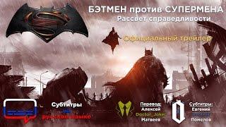 Бэтмен против Супермена (Batman v Superman)   Официальный трейлер   HD 1080p   Русские субтитры