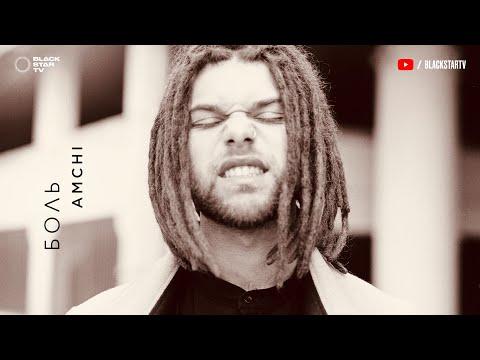 AMCHI - Боль (Премьера трека, 2019)