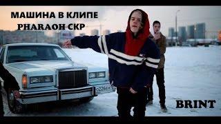 Машина из клипе ФАРАОНА - PHARAOH СКР [монтаж]