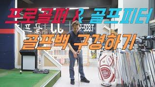 프로골퍼 & 골프피터의 골프백에는 어떤 골프피팅 제품들…