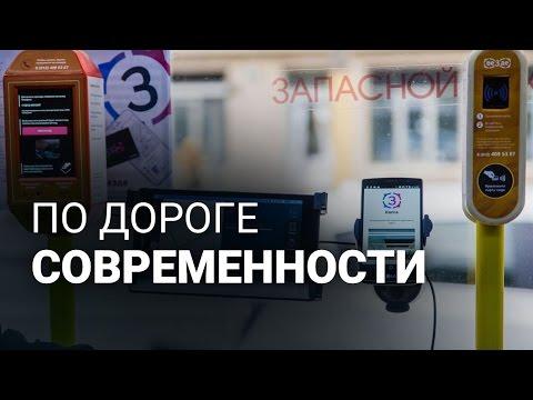 1000 и 1 способ оплаты проезда в Москве и Петербурге
