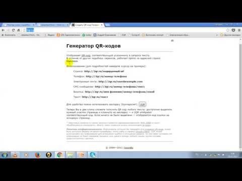 Как сгенерировать qr-код и сократить ссылку в два клика