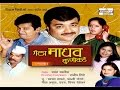 Download Gela Madhav Kunikade- Marathi Comedy Natak MP3 song and Music Video