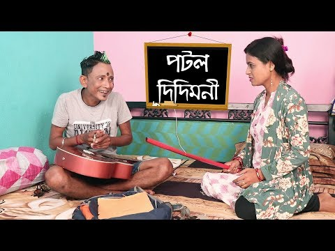 Potol Vs Didimoni || Teacher Vs Student || Sunil Pinki New Comedy || Film Star Celebrity