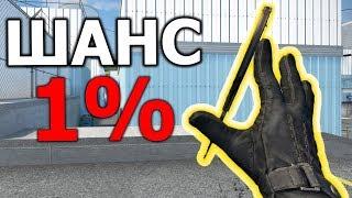 САМАЯ РЕДКАЯ АНИМАЦИЯ ОРУЖИЯ В CS:GO? ШАНС 1%