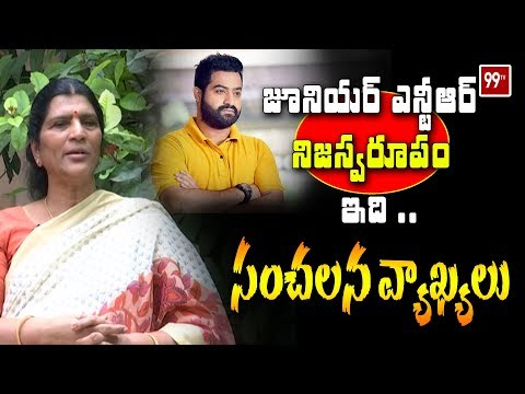 Lakshmi Parvathi Sensational Comments on Jr NTR | Lakshmi's NTR | 99TV Telugu