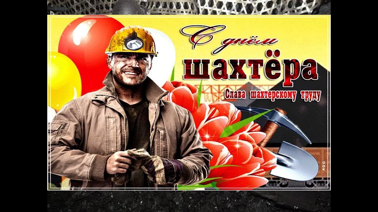 изготовлена плакаты картинки к дню шахтера поделиться вами