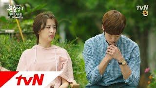 """공명, 박하선과 거래! """"합격하면 나랑 사귀어요"""" tvN혼술남녀 7화"""