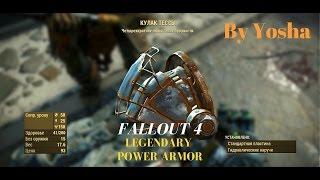 Fallout 4. Легендарная энергетическая броня. Кулак Тессы.