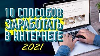 10 РАБОЧИХ СПОСОБОВ ЗАРАБОТКА В ИНТЕРНЕТЕ 2021